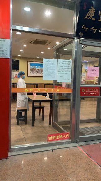 北京レストラン