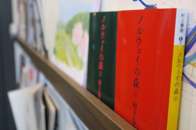 ノルウェイの森の本